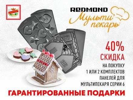 Гарантированные подарки от Редмонд в рамках Большого розыгрыша призов
