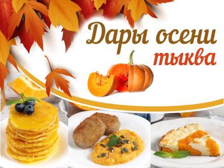 Хит осеннего сезона – блюда с тыквой!