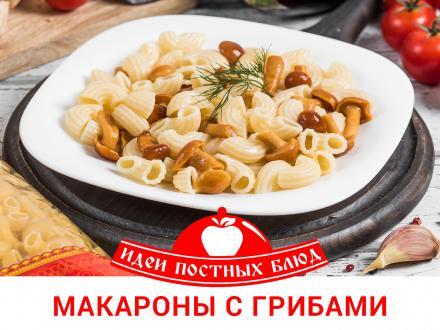 Идеи постных блюд с ТМ