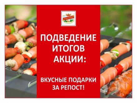 Итоги акции ВКУСНЫЕ ПОДАРКИ ЗА РЕПОСТ!
