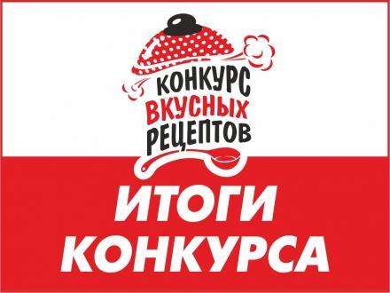 Итоги конкурса вкусных рецептов.