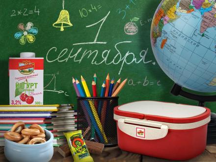 А как вы готовитесь к началу учебного года? Советы от ТМ «ЕРМОЛИНО».