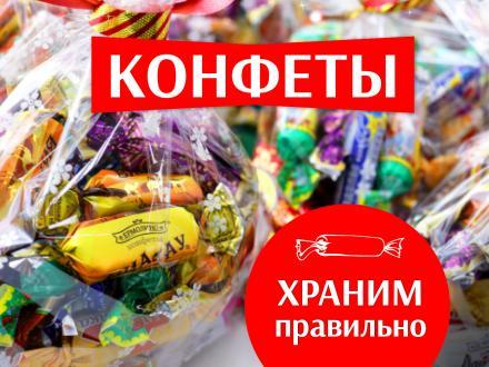 Как правильно хранить конфеты?