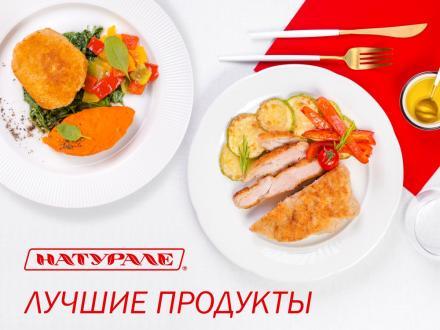 Какие блюда из линии НАТУРАЛЕ вам полюбились больше всего?