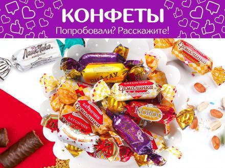 А какие конфеты ТМ ЕРМОЛИНО вам понравились больше всего?