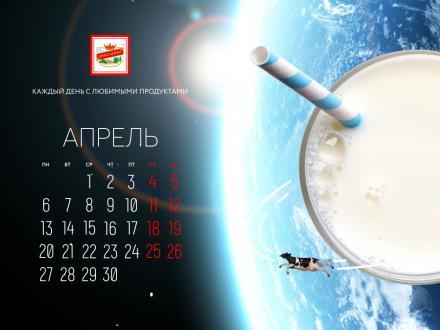 Календарь для рабочего стола на апрель