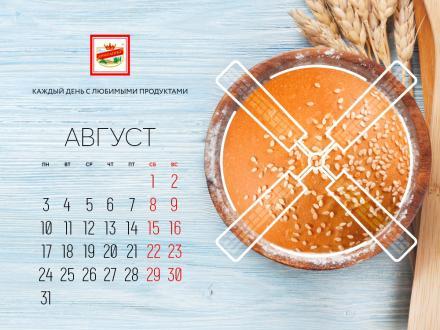 Календарь для рабочего стола на август