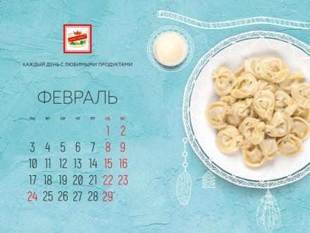 Календарь на февраль. Этот месяц – особенный!