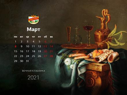 Календарь на март