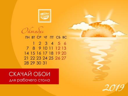 Календарь на октябрь