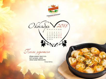 Календарь на октябрь 2018