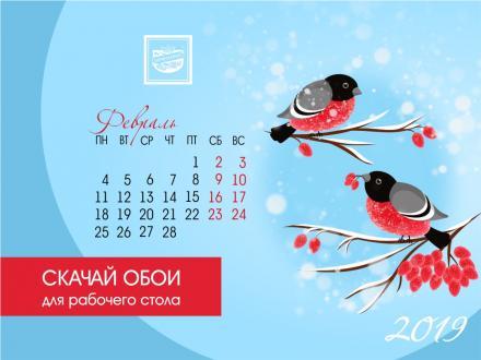 Календарь для рабочего стола на февраль