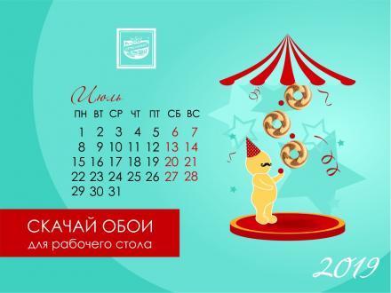 Календарь для рабочего стола от ТМ «ЕРМОЛИНО»