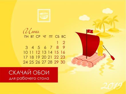 Календарь для рабочего стола на июнь