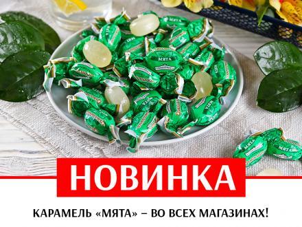 Карамель леденцовая «Ермолинка» со вкусом мята - во всех магазинах!