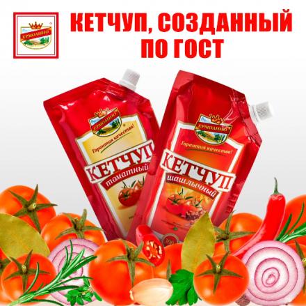 Кетчуп, созданный по ГОСТу