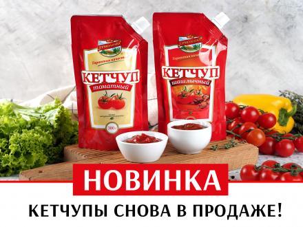 Новинка! Кетчупы ТМ «ЕРМОЛИНО» снова в продаже!