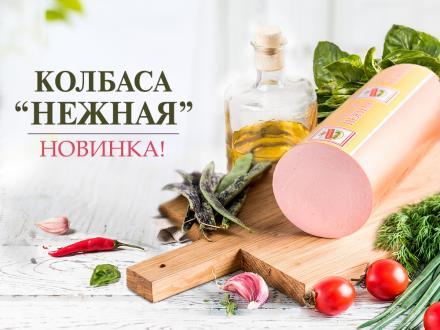 Колбаса «Нежная» вернулась!