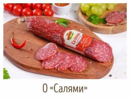 Новинка! Колбаса сырокопченая «Салями Классическая» уже в продаже
