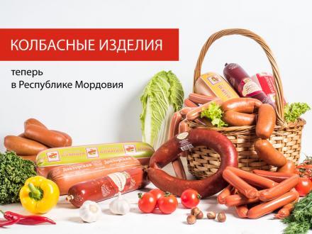 Колбасные изделия появятся в магазинах Республики Мордовия!