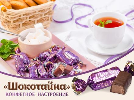 Новинка! Конфетное настроение с конфетами «Шокотайна»!