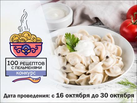 Объявляем конкурс! «100 рецептов с пельменями!»