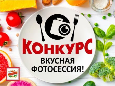 Конкурс «ВКУСНАЯ ФОТОСЕССИЯ!» набирает обороты!