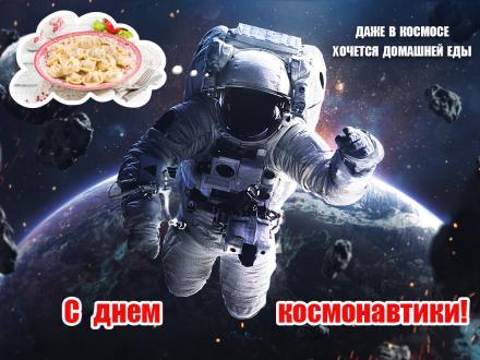 Космические мечты о домашней еде