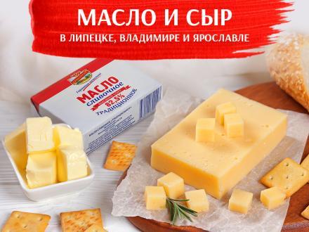 В Липецке, Владимире и Ярославле в продаже появились сливочное масло и сыр!