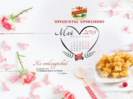 Майский календарь на рабочий стол