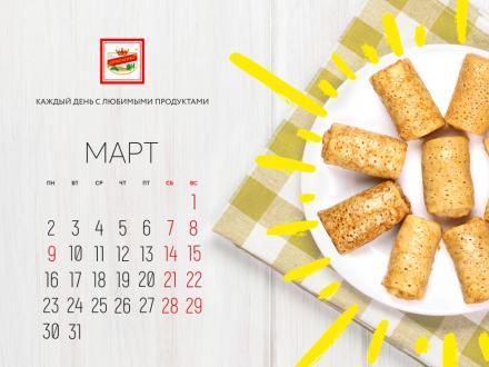 Март. Календарь