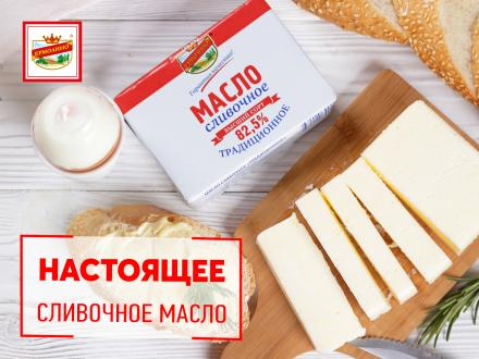 Масло сливочное «Традиционное» от ТМ ЕРМОЛИНО стало лидером экспертного теста в г. Смоленске