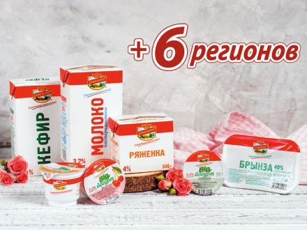 Молочная продукция ТМ «ПРОДУКТЫ ЕРМОЛИНО» появилась в шести новых регионах!