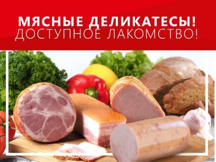 Мясные деликатесы – просто вкусно!