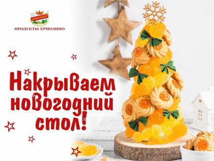 Накрываем новогодний стол.
