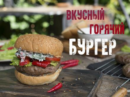 Настоящий бургер «По-Ермолински» – для тех, кто любит погорячее!