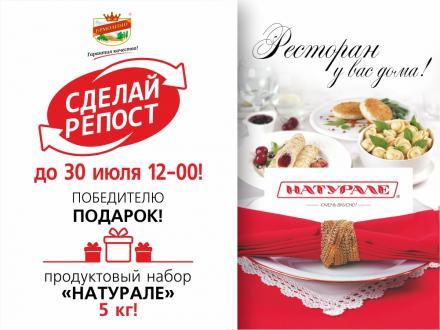 Ермолино объявляет акцию: «НАТУРАЛЕ. Ресторан у Вас дома!»