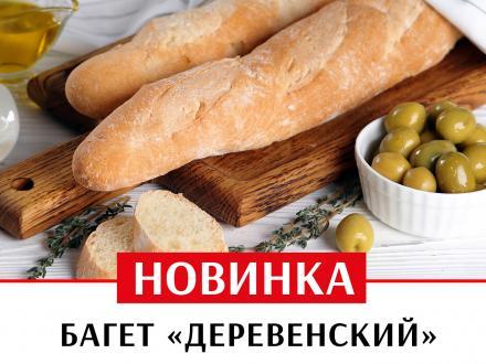 Новинка! Багет «Деревенский» ТМ «ЕРМОЛИНО»!