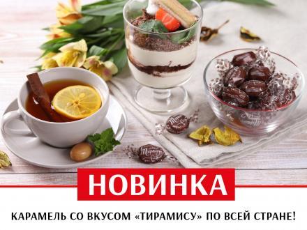 Новинка! Карамель «Ермолинка» ® со вкусом тирамису