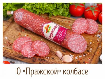 Новинка! Колбаса сырокопченая «Пражская» уже в продаже.