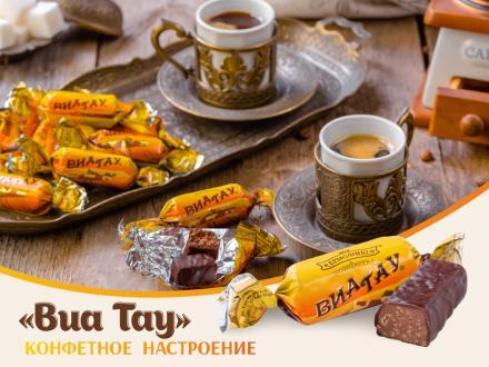 Новинка!! Конфетное настроение с конфетами «Виа Тау»!