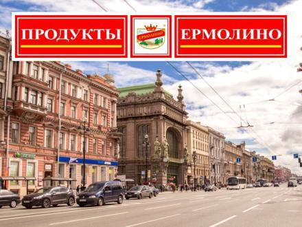 Новый магазин в Санкт-Петербурге!