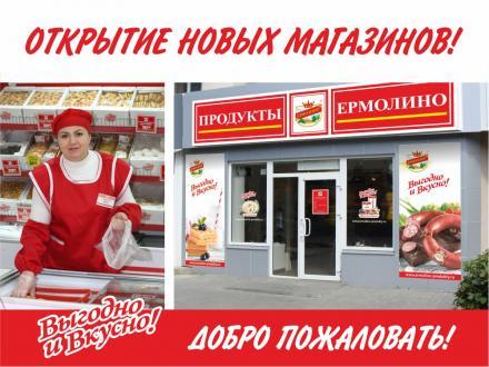 Новые магазины ПРОДУКТЫ ЕРМОЛИНО!