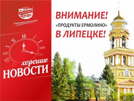 Новые магазины «ПРОДУКТЫ ЕРМОЛИНО» в Липецке!