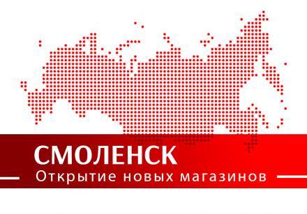 Новые магазины в Смоленске