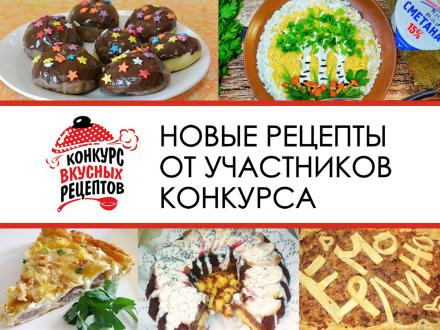 Новые рецепты от участников нашего конкурса.