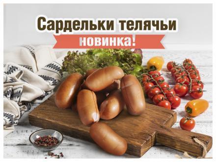 Новые сардельки в фирменных магазинах ТМ «ЕРМОЛИНО»!