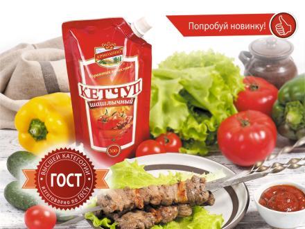 НОВИНКА – Кетчуп «Шашлычный»!