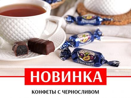 Новинка! Шоколадные конфеты с черносливом!