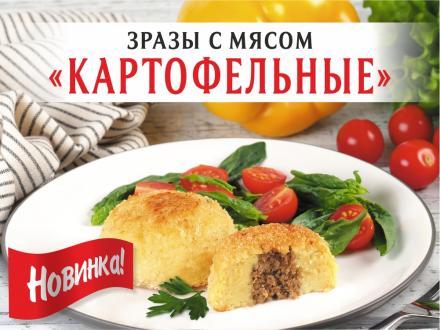 Новинка! Зразы картофельные с мясом!